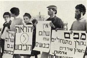 הפגנה של ארגון מצפן