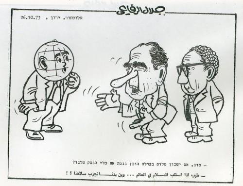 קריקטורה ערבית עיתון א-דוסתור ירדן 26 אוקטובר 1973