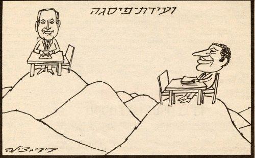 קריקטורה דידי וצילה מנוסי ידיעות אחרונות 26 מאי 1997