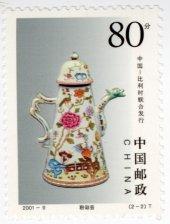 בול סיני ספר HU TONG BEIJING