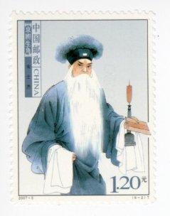 בול סיני ספר HU TONG BEIJING0003