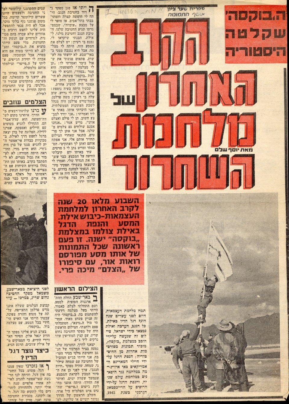 כתבה דבר השבוע 28 פברואר 1969 צילום מיכה פרי הנפת דגל הדיו