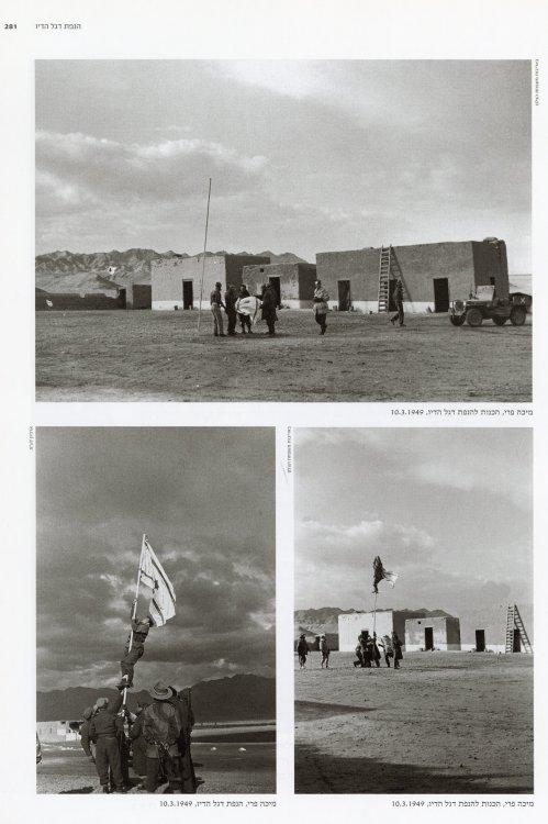 צילום מיכה פרי הנפת דגל הדיו 10 מרץ 1949 ספר צלמי הארץ גיא רז