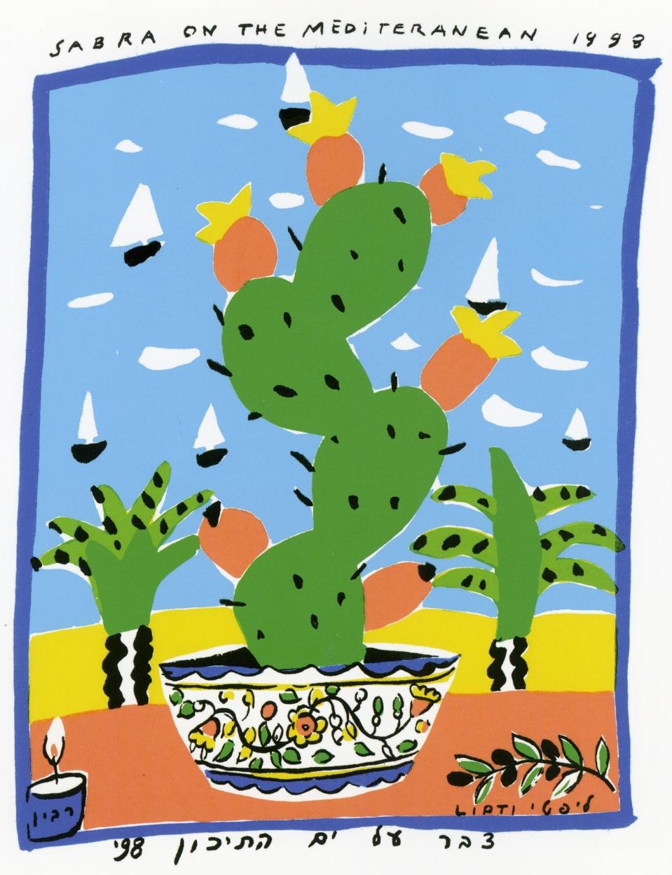 ציור רות אדלר צבר על הים התיכון 1998 ספר ישראל על פי ליפטי