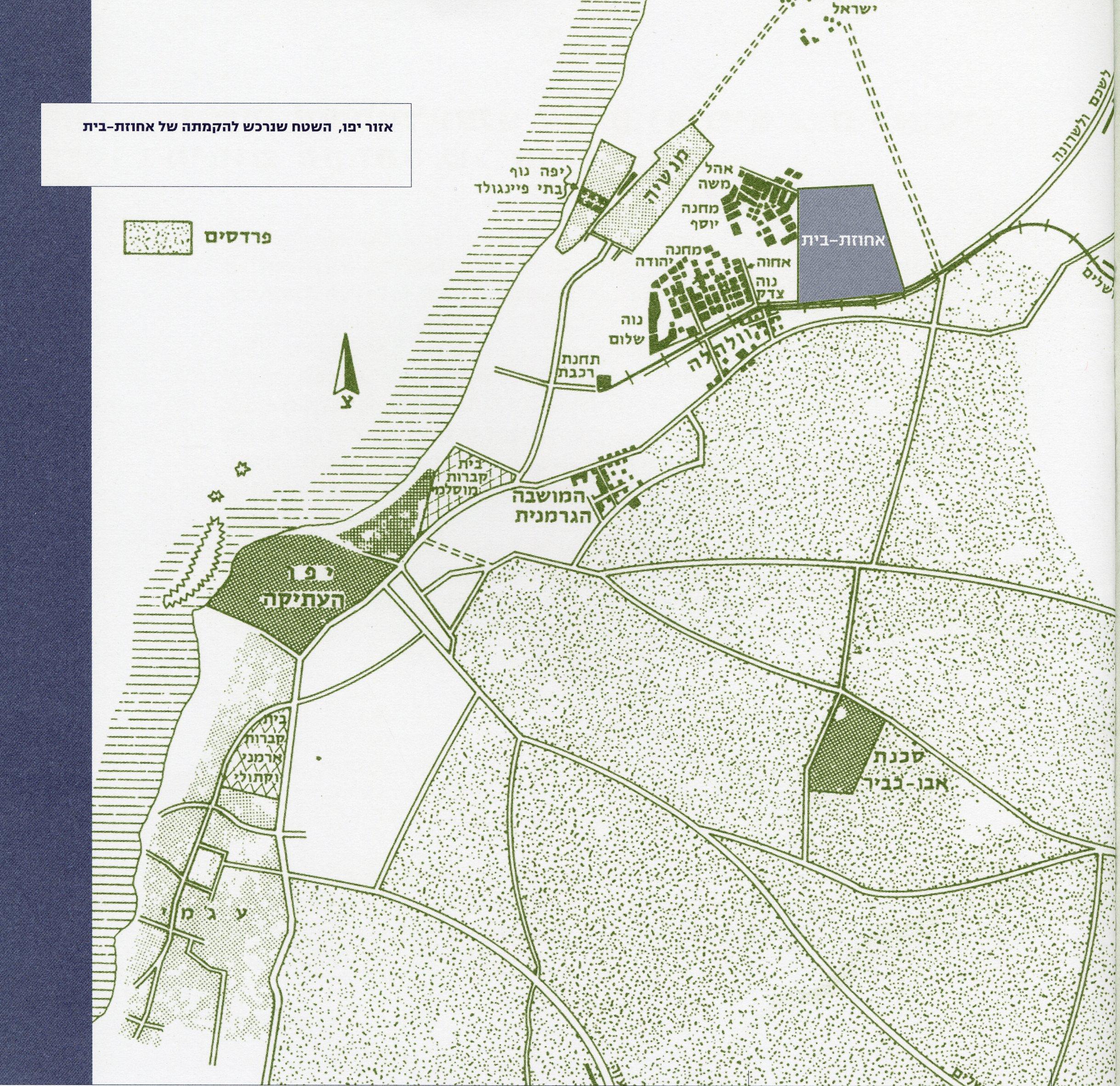 אזור יפו והשטח שנרכש להקמתה של אחוזת-בית חוברת אחוזה שהיתה לעיר תיקיה תל-אביב עד שנת 1948