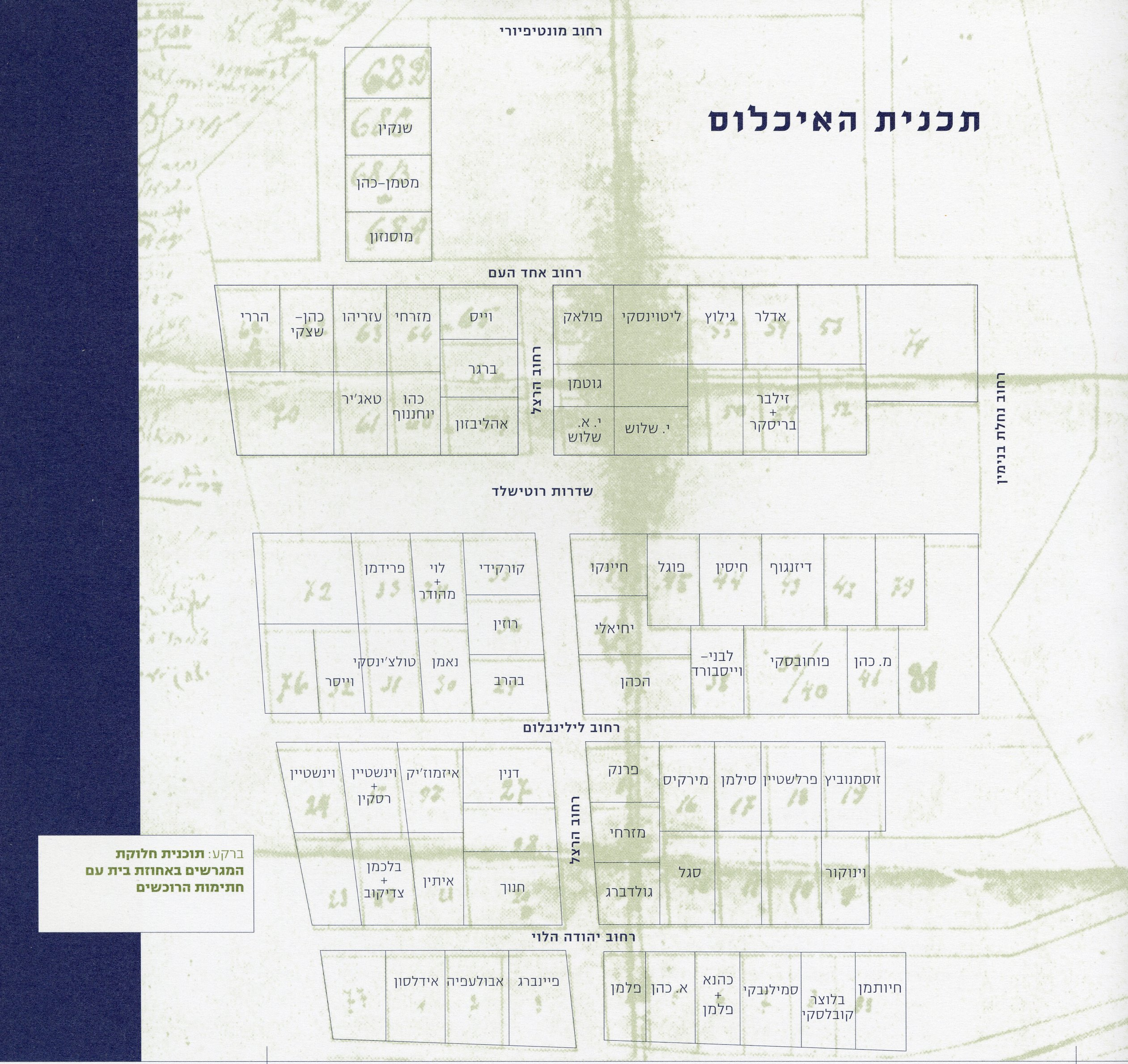 תוכנית חלוקת המגרשים באחוזת-בית חוברת אחוזה שהיתה לעיר תיקיה תל-אביב עד שנת 1948