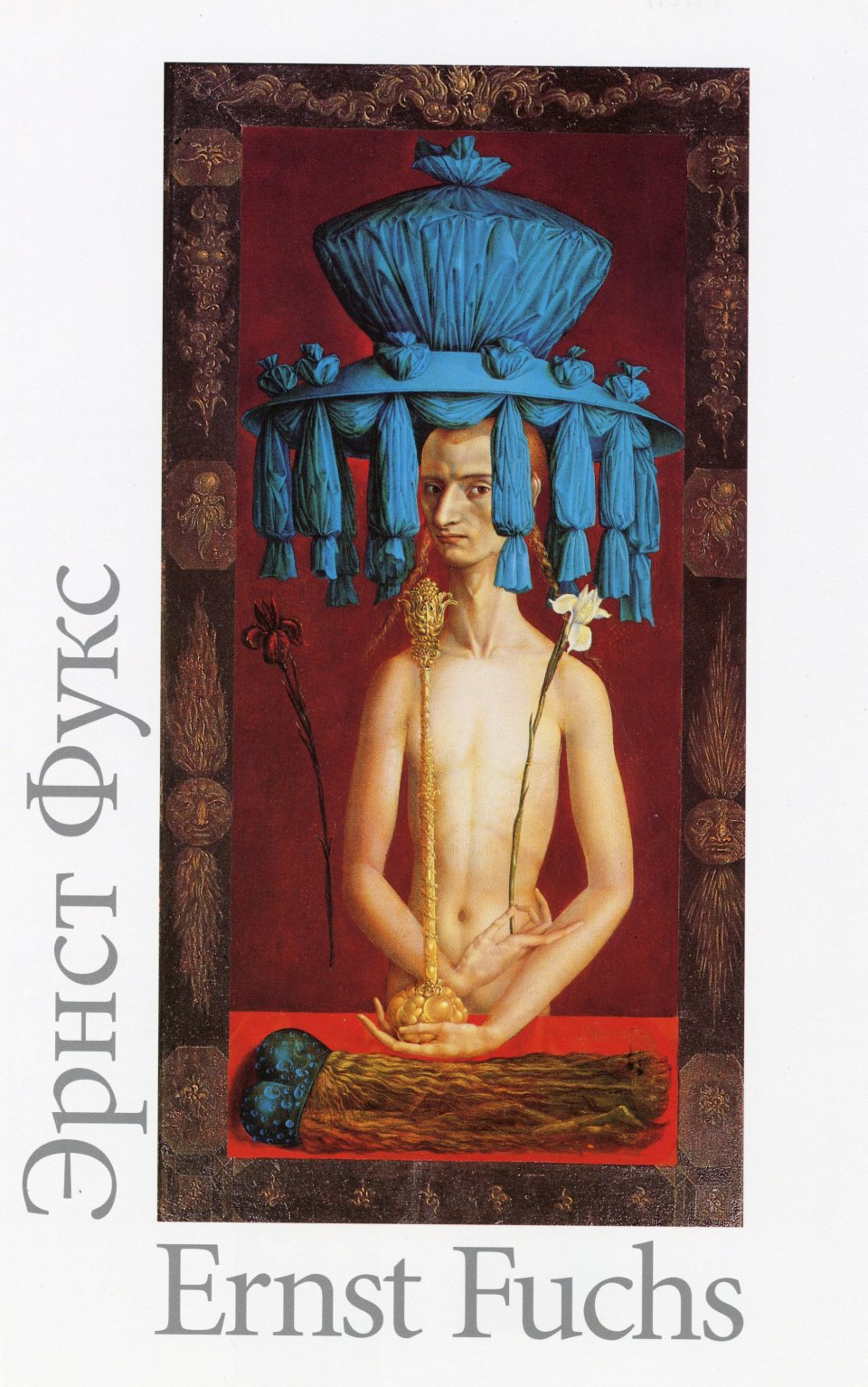 ציור ארנסט פוקס בר-מצוה או הנסיך
