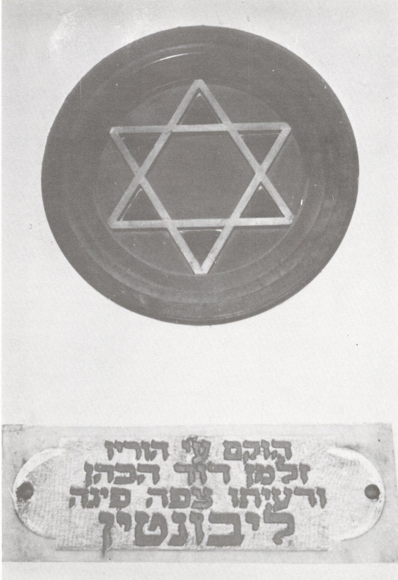 הנצחת בני משפחת לבונטין בית הכנסת הגדול ספר היובל לבית הכנסת הגדול