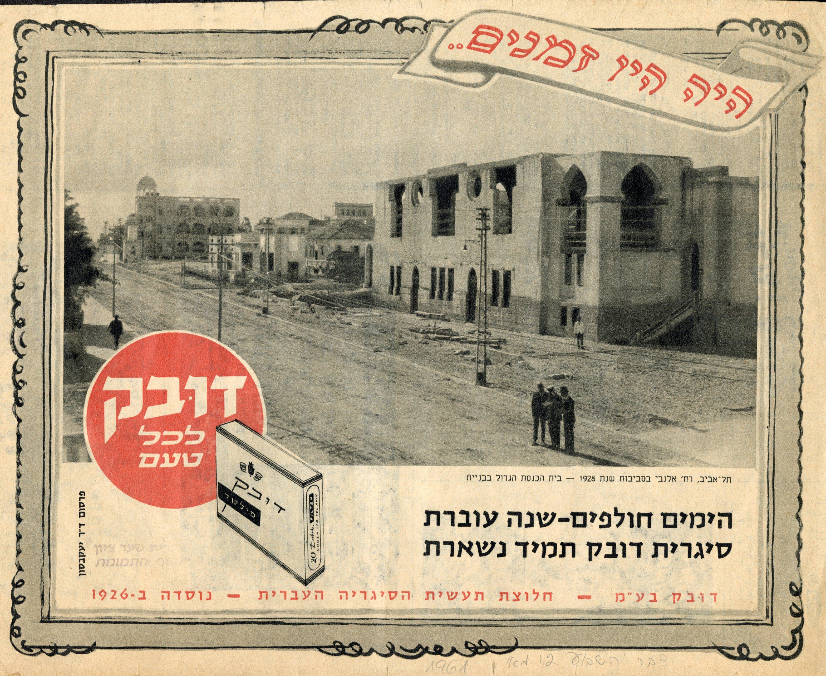 פרסומת לסיגריות דובק צילום בית הכנסת הגדול בבניה 1928 דבר השבוע 12 מאי 1961